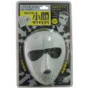 【送料無料】コジット メンズ ゲルマニウム 小顔サウナマスク 男性用【小顔 グッズ】【小顔マスク】【※代引き不可】