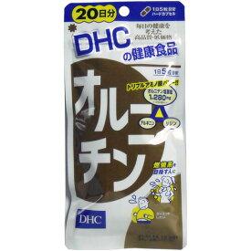 【送料無料】【5個セット】DHC オルニチン 20日分 100粒【dhc サプリ】【オルニチン dhc】【オルニチン サプリ】
