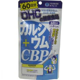 DHC カルシウム+CPB 60日分 240粒 サプリメント 健康食品 ミネラルサプリメント カルシウム CBP ビタミンD3 頑太ライフ ミルク味 骨 歯 栄養素 健康 毎日 牛乳 栄養機能食品 国内製造 ディーエイチシー