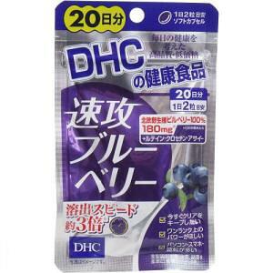 【送料無料 5個セット】DHC 速攻ブルーベリー 20日分 40粒入 dhc サプリ サプリメント 健康 サポート ビタミンB類 ビルベリー アサイーエキス ポリフェノール配合