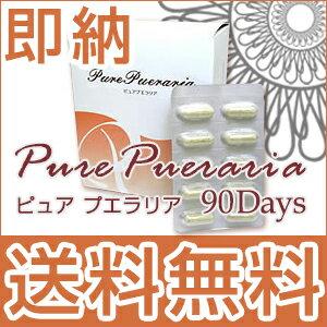 【送料無料+Pt2倍!】ピュアプエラリア(90日分本格セット)安心の日本製 プエラリアサプリメントでキレイに 美容ケア 別名ガウクルアと呼ばれ エストロゲン、イソフラボンが豊富!女性のミカタです!
