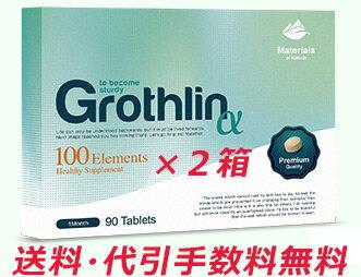 【Pt2倍+送料無料】グロスリンα(grothlin)2箱セット 2ヶ月分 180粒 100種の成分高配合!アミノ酸L系やMSM+漢方系のすっぽんやウコン、ムクナなどPT倍増