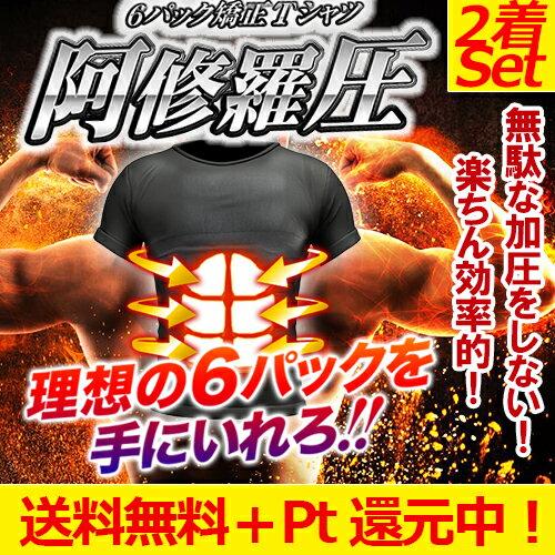 【送料無料+Pt2倍!】阿修羅圧アシュラーツ M〜Lサイズ 2着セット/筋肉 筋力 加圧シャツでマッチョ腹筋6パックを手に!筋トレにも◎ 特別キャンペーン実施中!