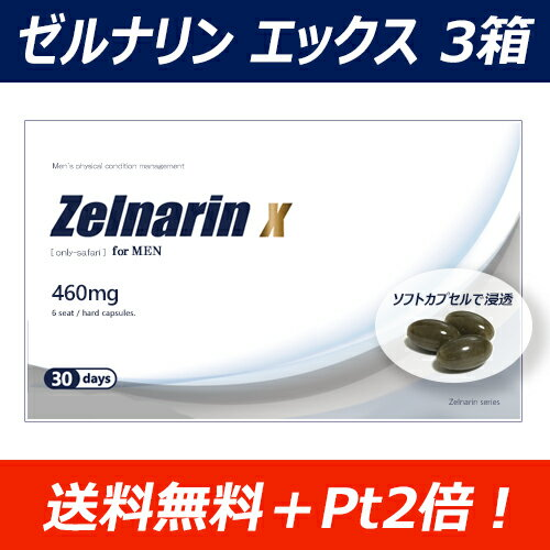 【送料無料+Pt2倍】ゼルナリンエックス(Zelnarin X)3箱3ヶ月分 強力パワーがみなぎる男のサプリ!お届け時安心の商品名無記載配送対応/安心の日本製