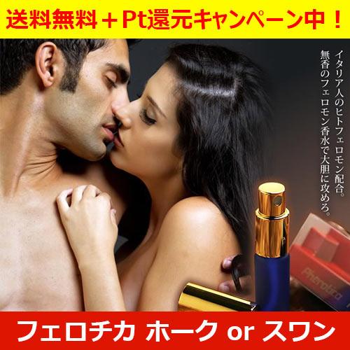 【送料無料+Pt10倍!】フェロチカホーク・スワン 8ml ヒトフェロモンを使った男性と女性の香水スプレー メンズ・レディースフェロモンスプレー ヒトフェロモン配合で魅力 惹きつけパワー全開
