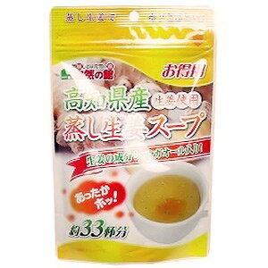 【冷え性対策に】高知県産 蒸し生姜スープ 粉末165g×2個セット お料理にも使える 冷え予防 しょうがパワー ダイエットにも 暑くても体は冷えている!