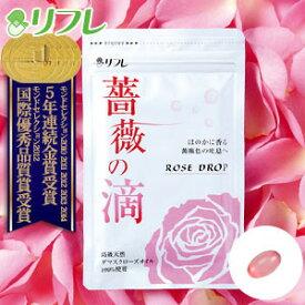薔薇の滴 飲む香りのサプリメント 口臭 香り 薔薇 薔薇の香り バラ ローズ サプリメント サプリ ローズオイル ビタミンE グレープシードオイル 香水 健康【代引不可】