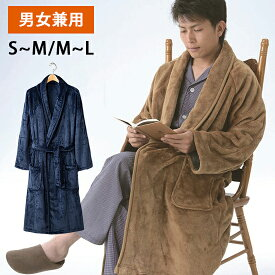 毛布のようなとろけ〜るあったかガウン 着る毛布 ガウン ルームウェア 前開き 上着 部屋着 冬 ポケット マイクロ フリース ブランケット 毛布 【代引不可】