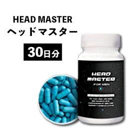 【送料無料】 ヘッドマスター HEADMASTER [350mg×30粒] メンズサプリ 男性サプリ 男性用 サプリメント サプリ シトルリン アルギニン 活力 男 健康 更年期