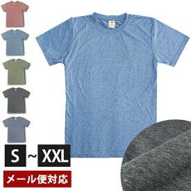 ★9/28まで413円延長★ さらさらブレンドTシャツ 全5色 tシャツ 無地 半袖 ヘザー 杢調 即日発送 ギフト クルーネック ファッション 綿素材 カットソー