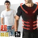 【一斉セール】【送料無料/2着】人気ブランド加圧Tシャツ届いてからのお楽しみ! 燃焼 メンズ 男性 半袖 加圧シャツ …