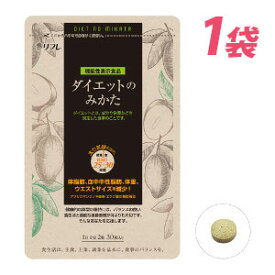 ダイエットのみかた 30粒 1袋単品 リフレ サプリメント ダイエット 機能性表示食品 エラグ酸 中性脂肪【代引不可】