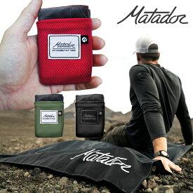 マタドール MatadorPocket Blanket Ver2 ポケットブランケット 全3色 レジャーシート 畳める 軽量 大きい 持ち運び コンパクト アウトドア レジャー ビーチ 海 ピクニック