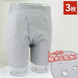 【3枚セット】[S~3L] 紳士しみ出し防止ロングパンツ 紳士 男性 男性用 メンズ パンツ ロング 下着 インナー 紳士下着 抗菌 消臭 清潔 【代引不可】
