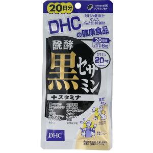 【送料無料】【5個セット】DHC 醗酵黒セサミン+スタミナ 120粒入 20日分 サプリメント サプリ 発酵 セサミン 黒ごま 黒ゴマ 健康食品 健康 【代引不可】