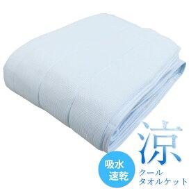 吸水速乾 クールタオルケット シングル サイズ サックス 約140X190cm タオルケット パイル 掛け布団 ワッフル 両面 洗える 夏 吸湿 クール 涼しい 夏用 薄手