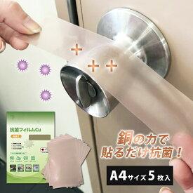 【1セット(5枚)】 A4 貼るだけ 接触 感染 対策 抗菌フィルム Cu 銅 A4サイズ 銅シート 抗菌 ウィルス 接触 間接 抗菌シール