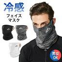 フェイスマスク フェイスカバー 冷感 接触冷感 スポーツ 登山 アウトドア 自転車 サイクリング 日焼け 防止