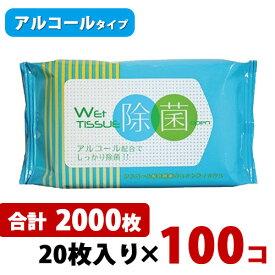 大容量100個セット!【送料無料/即納】 アルコール 除菌 ウェット ティッシュ (20枚入) ×100個 ウェットティッシュ 除菌シート あす楽