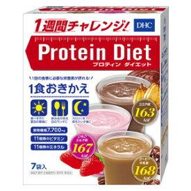 DHCプロティンダイエット50g×7袋入 ココア いちごミルク コーヒー牛乳 1週間チャレンジ! 置き換え おきかえ ダイエット 粉末 シェイク 健康 栄養 おいしい【代引不可】