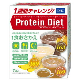 DHCプロティンダイエット50g×7袋入 ココア バナナ ミルクティー 1週間チャレンジ! 置き換え おきかえ ダイエット 粉末 シェイク 健康 栄養 おいしい【代引不可】