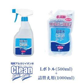 [詰め替えセット]超電水クリーンシュ!シュ!Lボトル500ml+詰替え用1リットル超電水クリーンシュ!シュ! 電解アルカリ水 除菌 掃除 清掃 子供 油汚れ