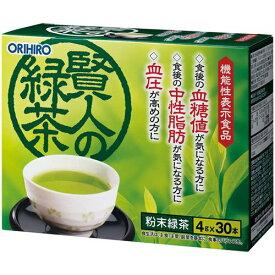 【1箱】オリヒロ 賢人の緑茶 4g×30本 血糖値や中性脂肪が気になる方 血圧が高めの方に orihiro お茶 粉末 食物繊維 メタボ 血糖値 中性脂肪 脂肪 血圧