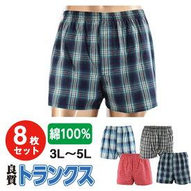 良質&送料無料 綿100% [8枚セット] おまかせ 大きいサイズ トランクス 3L 4L 5L メンズ 下着 パンツ 前開き おしゃれ 紳士 40代 50代