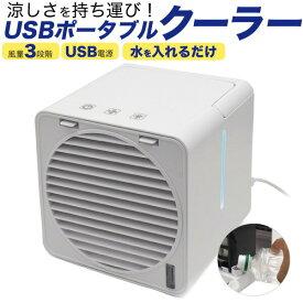 USB ポータブルクーラー 扇風機 携帯扇風機 卓上 冷風機 冷風 加湿 クーラー 持ち運び デスク オフィス 冷たい 涼しい 夏 風 アウトドア 熱中症対策