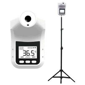 スタンド式 非接触型 ノータッチ 温度測定器 無人 非対面 自動測定 高速反応 額 温度計 壁掛け 卓上 三脚 体温計 衛生的 検温 感染対策 ウィルス対策 感染予防