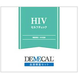 【送料無料】 HIVセルフチェック 1回分 検査キット HIV 感染 エイズ エイズウィルス AIDS 血液検査 血液 検査 チェック 郵送 セルフ 自分 簡単 病気 健康 自宅