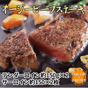 オージービーフステーキ 4 枚セット テンダーロイン 2枚 サーロイン 2枚 高級牛肉 ブランド 贅沢 とろける おいしい 美味しい ギフト お祝い 内祝い 贈り物 国内