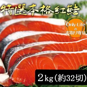 特選本格紅鮭 2kg 約 32 切 国産 北海道産 海外産 べにざけ シャケ しゃけ さけ 新鮮 ギフト 内祝い 紅白 贈り物 国内 プレゼント お歳暮
