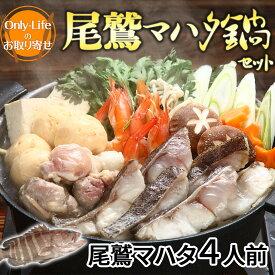 尾鷲マハタ鍋セット 伊勢神宮奉納魚 4 人前 高級魚 新鮮 おいしい コラーゲン ギフトお祝い 内祝い 紅白 贈り物 プレゼント 父の日 母の日 敬老の日お返し