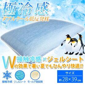 極冷感 ダブルクール 低反発枕 サックス 約28X39cm 冷感素材 枕 爽やか 冷たい 涼しい ひんやり 低反発 丸洗い 夏 快眠 快適 抗菌 防臭 吸汗速乾 暑さ対策