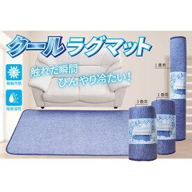 [送料無料]接触冷感クールラグマット 2畳 ネイビー 約180×180cm 冷感素材 爽やか 冷たい 涼しい ひんやり 丸洗い 夏 快眠 快適 抗菌 防臭 吸汗速乾 暑さ対策