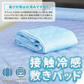 接触冷感敷きパッド ダブルサイズ サックス 約140×200cm 冷感素材 爽やか 冷たい 涼しい ひんやり寝具 蒸れにくい 丸洗い 夏 快眠 快適 抗菌 防臭 吸汗速乾