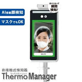 非接触式検知器 サーモマネージャー 検温 体温 測定 検知 AI 顔検知 顔 非接触 感染対策 温度計 温度 体温計カメラ