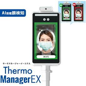 非接触式検知器 サーモマネージャーEX 検温 体温 測定 検知 AI 顔検知 顔 非接触 感染対策 温度計 温度 体温計カメラ