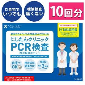 【10回分】 PCR検査キット にしたんクリニック 唾液採取用キット 唾液 痛くない 自宅 PCR 新型コロナウィルス コロナ SARS-CoV-2 自分 セルフ