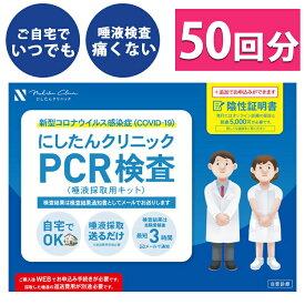 【50回分】 PCR検査キット にしたんクリニック 唾液採取用キット 唾液 痛くない 自宅 PCR 新型コロナウィルス コロナ SARS-CoV-2 自分 セルフ