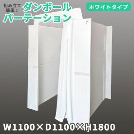 マムウォール W1100×D1100×H1800 ダンボール mam-wall 段ボール パーテーション パーティション 間仕切り 衝立 白 ホワイト 避難所 避難 個室 簡易