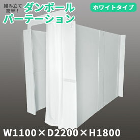 マムウォール W1100×D2200×H1800 ダンボール mam-wall 段ボール パーテーション パーティション 間仕切り 衝立 白 ホワイト 避難所 避難 個室 簡易