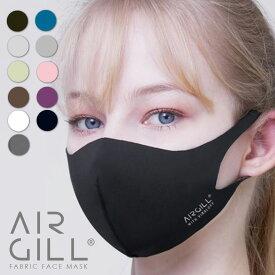 【3枚セット】 AIR GILL MASK マスク ファッションマスク エアギル 消臭 抗菌 撥水 曇り軽減 苦しくない 耳の痛み軽減 花粉対策 防臭 伸縮性 ストレッチ 快適
