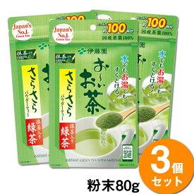 【送料無料】【3袋セット】伊藤園お〜いお茶さらさら抹茶入り緑茶(80g) おいしい日本のお茶 粉末 顆粒タイプ