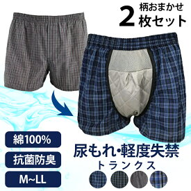 [おまかせ2枚セット] 送料無料 尿漏れ失禁トランクス(柄おまかせ)尿漏れ 失禁パンツ 前開き 吸水パンツ トランクス 軽度 綿100% 下着 男性用 メンズ M L LL