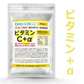 サプリ サプリメント ビタミンCサプリ (30日分/ 1か月分 ) ビタミンC+α Only Life Style 健康食品 ビタミンC ビタミン ビタミンB2 国産