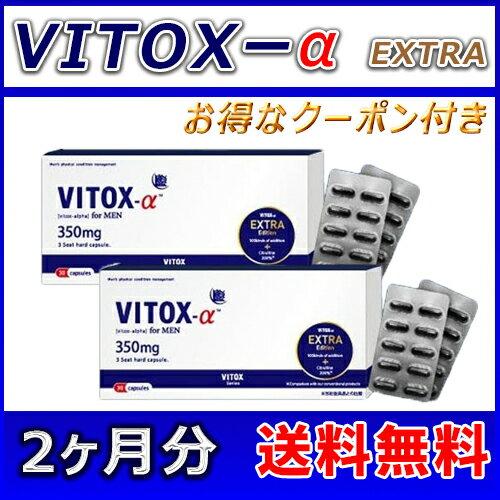 11/20 13:59まで![正規品]【Pt5倍+送料無料】ヴィトックスαアルファ エクストラエディション(vitox-α extra edition)2箱2ヶ月分 60粒 VITOX α 30カプセル EXTRA