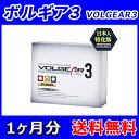ボルギア3(Volgear3) 1箱1ヶ月分 ローソンで受取可能/郵便局/佐川急便の営業所受取可能 中身が分からないようお届けいたします。