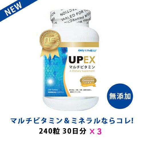 【UPX NEWパッケージ】UPEX 240粒×3個セット (ウルトラプリベンティブX)ダグラスラボラトリーズUPX マルチビタミン ダグラス サプリメント ビタミンc ビタミンe ビタミンd ミネラル カリウム onlylife オンリーライフオリジナル